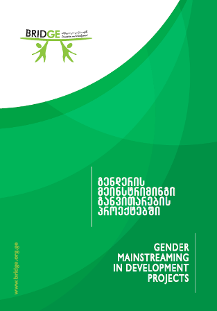 Enhancing Gender Inclusiveness in Development Projects