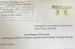 """Food Security Bill"" Registered at the Parliament as a Legislative Initiative"