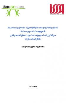 საქართველოში მცხოვრები ახალგაზრდების ჩართულობა სოფლის  განვითარებასა და სასოფლო სამეურნეო საქმიანობებში